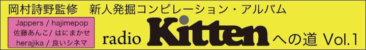 岡村詩野コンピレーション・アルバム『radio kittenコンピレーション vol.1』