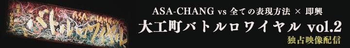 ASA-CHANG『大工町バトルロワイヤル vol.2』映像配信