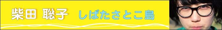 柴田聡子『しばたさとこ島』配信開始