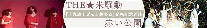 石田愛実(THE★米騒動)×津野米咲(赤い公園) 対談