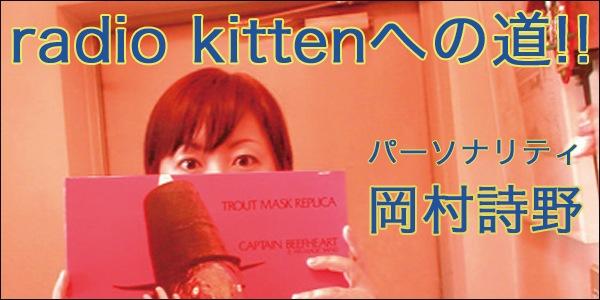 radio kittenへの道!!