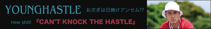 YOUNG HASTLE『Can't Knock The Hastle』配信開始