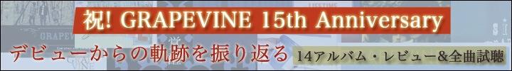 活動15周年を迎えるGRAPEVINEの過去作14アルバムのレビュー