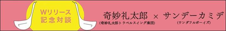 奇妙礼太郎×サンデーカミデ 対談