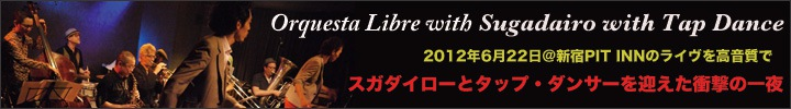 Orquesta Libre with スガダイロー with タップ・ダンサー『Plays Standards vol.3 -LIVE at PIT INN 2012.06.22- (HQD ver.)』リリース!!