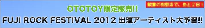 OTOTOYでしか買えない!! FUJI ROCK FESTIVAL 2012出演アーティストの限定音源!!!