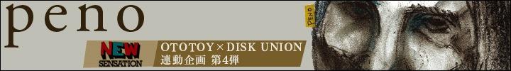 "ototoy×disk union 共同企画""NEW SENSATION""第4回peno"
