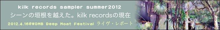 kilk records sampler summer 2012 フリー・サンプラー配信開始!!