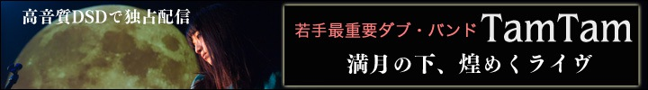 Tam Tamライヴ音源、高音質&独占配信開始!
