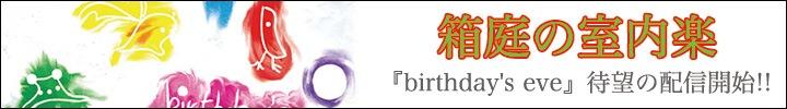 箱庭の室内楽『birthday's eve』を全曲フル試聴開始!