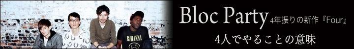 Bloc Party『Four』4年振りの新作配信開始!