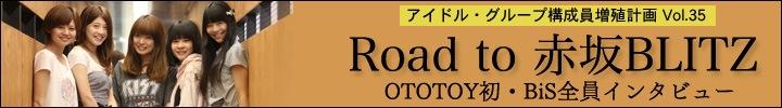 プー・ルイとオトトイのアイドル・グループ構成員増殖計画 vol.36 - Road to 赤坂BLITZ OTOTOY初・BiS全員インタビュー  -
