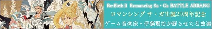 伊藤賢治『Re:BirthⅡRomancing Sa・Ga BATTLE ARRANGE』配信開始!