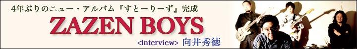 ZAZEN BOYS『すとーりーず』向井秀徳インタビュー