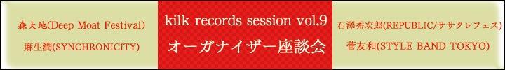 kilk records session Vol.9「オーガナイザー座談会」