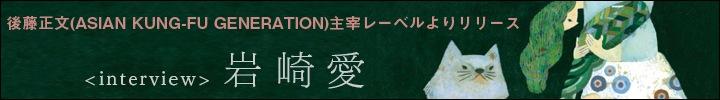 岩崎愛『東京LIFE』