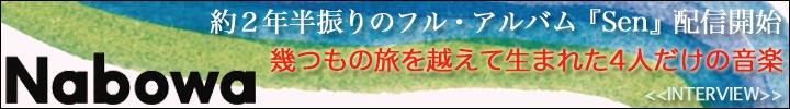Nabowa ニュー・アルバム『Sen』配信開始&メンバー全員インタビュー!!