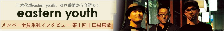 eastern youth『叙景ゼロ番地』リリース記念 メンバー全員単独インタビュー