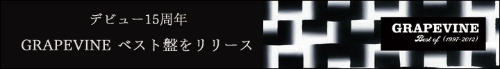 GRAPEVINEのデビュー15周年! 『Best of GRAPEVINE 1997-2012』