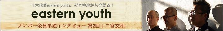 eastern youth『叙景ゼロ番地』リリース記念 メンバー全員単独インタビュー第2回:二宮友和