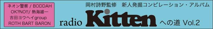 岡村詩野コンピレーション・アルバム『radio kittenコンピレーション vol.2』