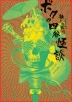 幻の戯曲『騒音歌舞伎(ロックミュージカル) ボクの四谷怪談』鈴木慶一×蜷川幸雄が融合!