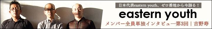 eastern youth『叙景ゼロ番地』リリース記念 メンバー全員単独インタビュー第3回:吉野寿