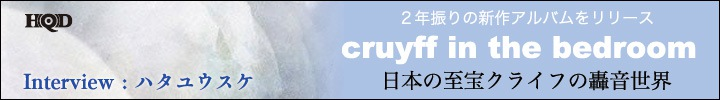 cruyff in the bedroom『hacanatzkina』ハタユウスケ・インタビュー