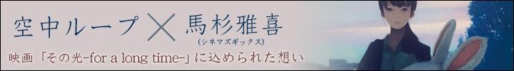 松井省悟、森勇太(空中ループ)×馬杉雅喜「その光-for a long time-」鼎談