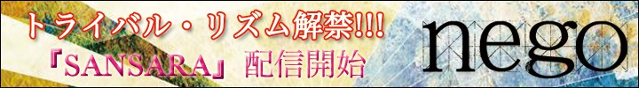 nego 新作『SANSARA』リリース! メンバー・インタビュー公開