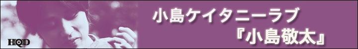 小島ケイタニーラブ、1stソロ・アルバム『小島敬太』をHQDで!!