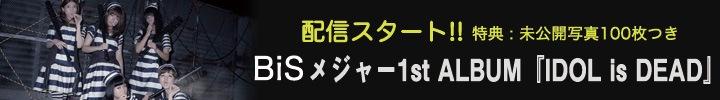 プー・ルイとオトトイのアイドル・グループ構成員増殖計画 vol.38 - BiSメジャー1stアルバム『IDOL is DEAD』 松隈ケンタ(BiSサウンド・プロデューサー) INTERVIEW