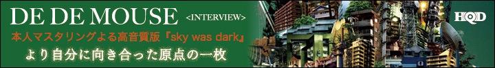 DE DE MOUSE『sky was dark』高音質音源で配信開始&インタビュー