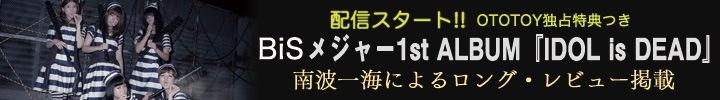 プー・ルイとオトトイのアイドル・グループ構成員増殖計画 vol.39 - BiSメジャー1stアルバム『IDOL is DEAD』 南波一海によるロング・レビュー掲載