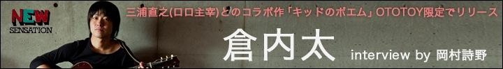 "OTOTOY×DISK UNION連動企画""NEW SENSATION""第7弾 倉内太インタビュ―"