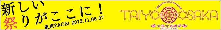 祭り興しプロジェクト・TAIYO33OSAKA presents「東京PAOS! 」開催決定