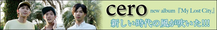 cero『My Lost City』配信開始!