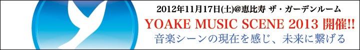 音楽シーンの現在を感じ、未来を考えるトーク&ライヴ『YOAKE 〜MUSIC SCENE 2013〜』が開催!