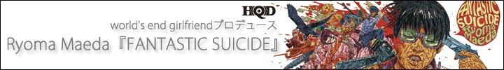 Ryoma Maeda『FANTASTIC SUICIDE』先行リリース & フリー・ダウンロード