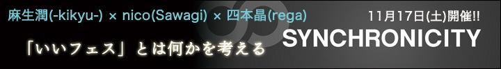 「SYNCHRONICITY'12 AUTUMN」開催記念座談会!!