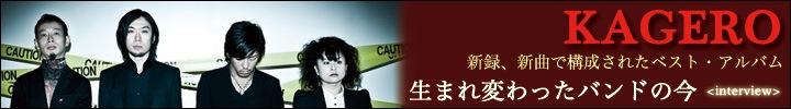 KAGEROがベスト・アルバム『KAGERO ZERO』をリリース!
