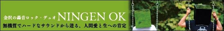 NINGEN OK『体温の行方』先行配信&フリーダウンロード