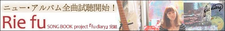 Rie fu Monthly project『fu diary』完結&2年半ぶりのオリジナル・アルバム全曲試聴開始