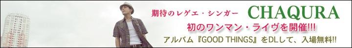 CHAQURA『GOOD THINGS』リリース・パーティー開催!