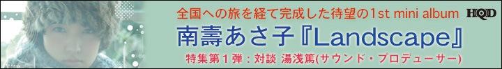 南壽あさ子『Landscape』をHQDで配信開始!! 南壽あさ子×湯浅篤(サウンド・プロデューサー)の対談も掲載!!