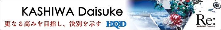 KASHIWA Daisuke『Re:』高音質配信&フリー・ダウンロード開始