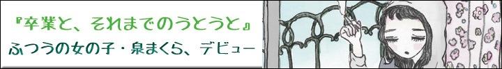 泉まくら、デビュー・アルバム『卒業と、それまでのうとうと』配信開始!!