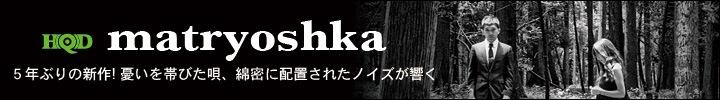 matryoshka、5年振りの2ndアルバムを高音質で配信開始&インタビュー