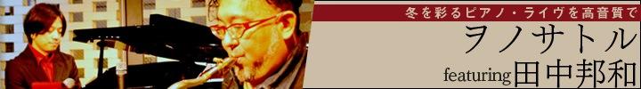 ヲノサトル featuring 田中邦和 ライヴ音源『ナイトキャップ・ビフォア・クリスマス』をHQDで