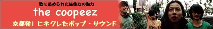 凡人の最終形態 the coopeez、1stアルバム『GOLDENTIME』配信開始&フリー配信開始!